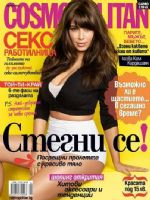 Cosmopolitan Magazine [Bulgaria] (April 2013)