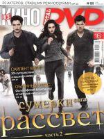 Total DVD Magazine [Russia] (November 2012)