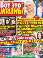 Vot Eto Zhizn Magazine [Russia] (June 2013)
