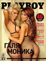 Playboy Magazine [Bulgaria] (September 2011)