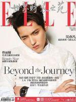 Elle Magazine [China] (May 2017)