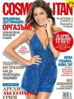 Cosmopolitan Magazine [Bulgaria] (January 2016)