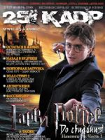 25 Kadr Magazine [Russia] (November 2010)