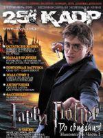 25 Kadr Magazine [Russia] (November 2010)