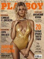 Playboy Magazine [Russia] (October 2016)