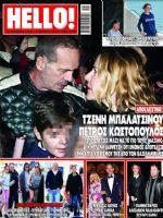 Hello! Magazine [Greece] (18 April 2018)