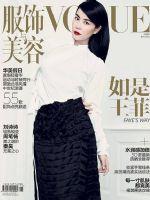 Vogue Magazine [China] (June 2014)