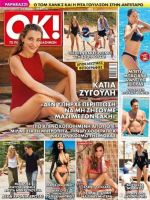OK! Magazine [Greece] (15 July 2020)