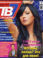 OTHER Magazine [Russia] (6 December 2004)
