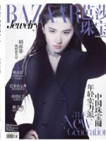 Harper's Bazaar Jewellery Magazine [China] (October 2017)