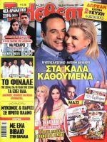 Tiletheatis Magazine [Greece] (4 July 2015)