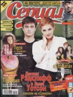 Serial Magazine [Russia] (22 November 2010)