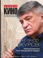 Lavry Kino Magazine [Russia] (25 March 2016)