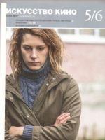 Iskusstvo Kino Magazine [Russia] (May 2017)