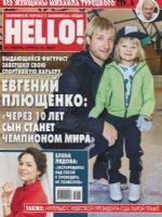Hello! Magazine [Russia] (11 April 2017)