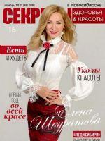 Sekrety Zdorovya y Krasoty Magazine [Russia] (November 2016)