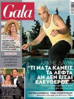 Gala Magazine [Greece] (29 July 2018)