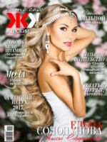 Zhenskiy Zhurnal Magazine [Belarus] (December 2016)