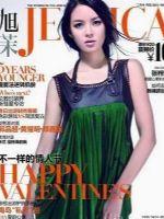 Jessica Magazine [Hong Kong] (February 2012)