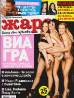 Zhara Magazine [Russia] (17 May 2010)