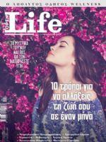 Life Magazine [Greece] (23 February 2020)