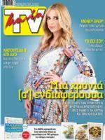 TV Mania Magazine [Cyprus] (26 August 2017)