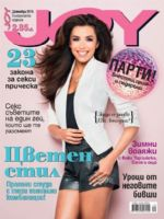 Joy Magazine [Bulgaria] (December 2015)