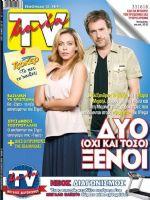 TV Mania Magazine [Cyprus] (12 September 2015)