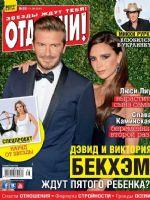 Otdohni Magazine [Ukraine] (11 September 2015)