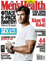 Men's Health Magazine [Greece] (July 2016)