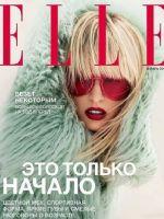 Elle Magazine [Russia] (January 2018)
