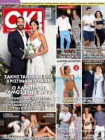 OK! Magazine [Greece] (5 September 2018)