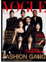 Vogue Magazine [Japan] (August 2015)