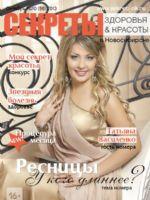 Sekrety Zdorovya y Krasoty Magazine [Russia] (October 2013)