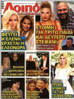 Loipon Magazine [Greece] (20 February 2020)