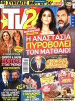 TV 24 Magazine [Greece] (28 January 2017)