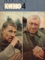 Iskusstvo Kino Magazine [Soviet Union] (April 1988)
