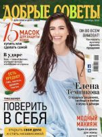 Dobrye Sovety Magazine [Russia] (September 2016)