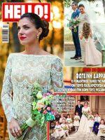 Hello! Magazine [Greece] (17 October 2018)