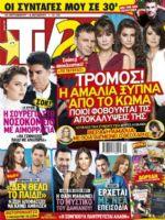 TV 24 Magazine [Greece] (30 September 2017)