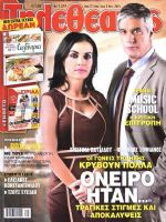 Tiletheatis Magazine [Greece] (27 September 2014)