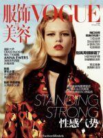 Vogue Magazine [China] (October 2014)