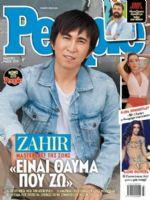 People Magazine [Greece] (25 May 2019)
