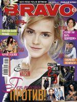 Bravo Magazine [Russia] (3 August 2009)