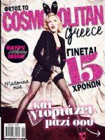 Cosmopolitan Magazine [Greece] (June 2015)