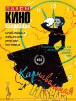 Lavry Kino Magazine [Russia] (December 2016)
