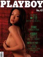 Playboy Magazine [Taiwan] (December 1999)
