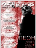25 Kadr Magazine [Russia] (August 2013)