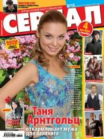 Serial Magazine [Ukraine] (27 February 2013)
