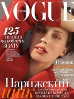 Vogue Magazine [Russia] (November 2017)